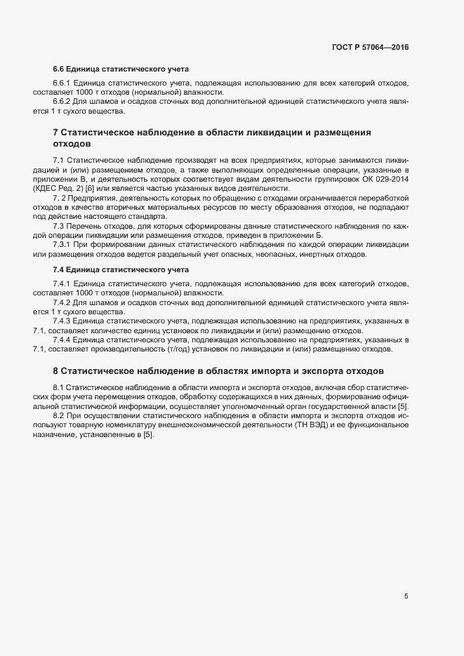ГОСТ Р 57064-2016. Страница 9