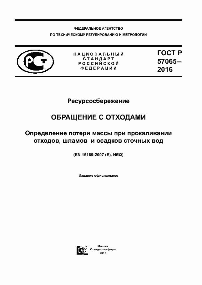ГОСТ Р 57065-2016. Страница 1
