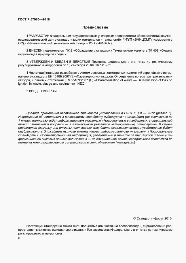 ГОСТ Р 57065-2016. Страница 2