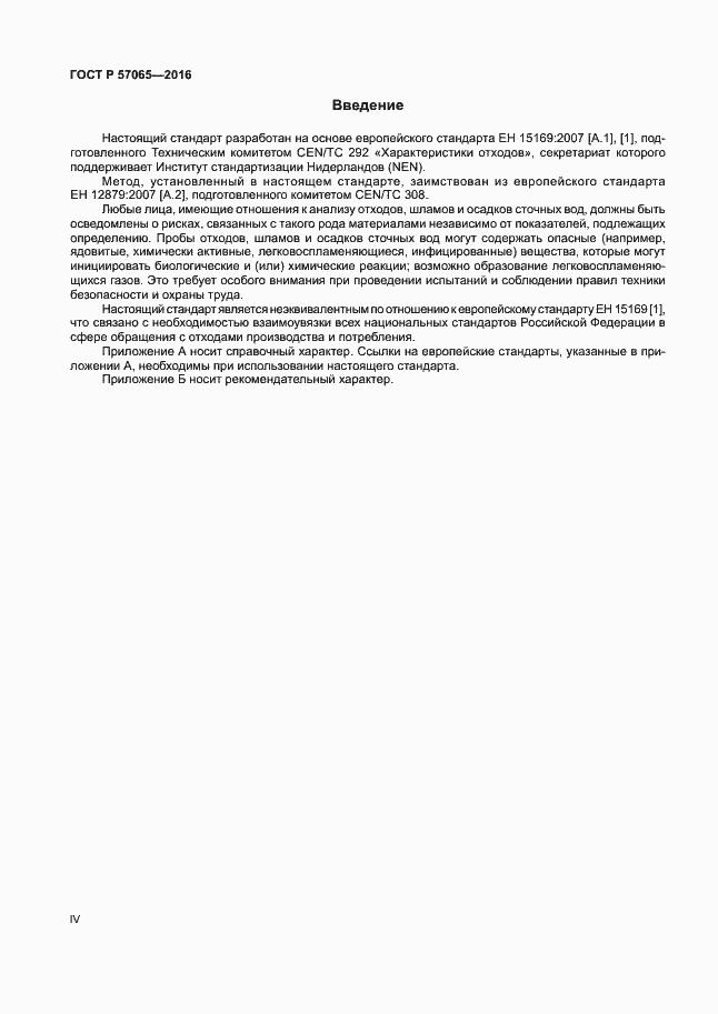 ГОСТ Р 57065-2016. Страница 4