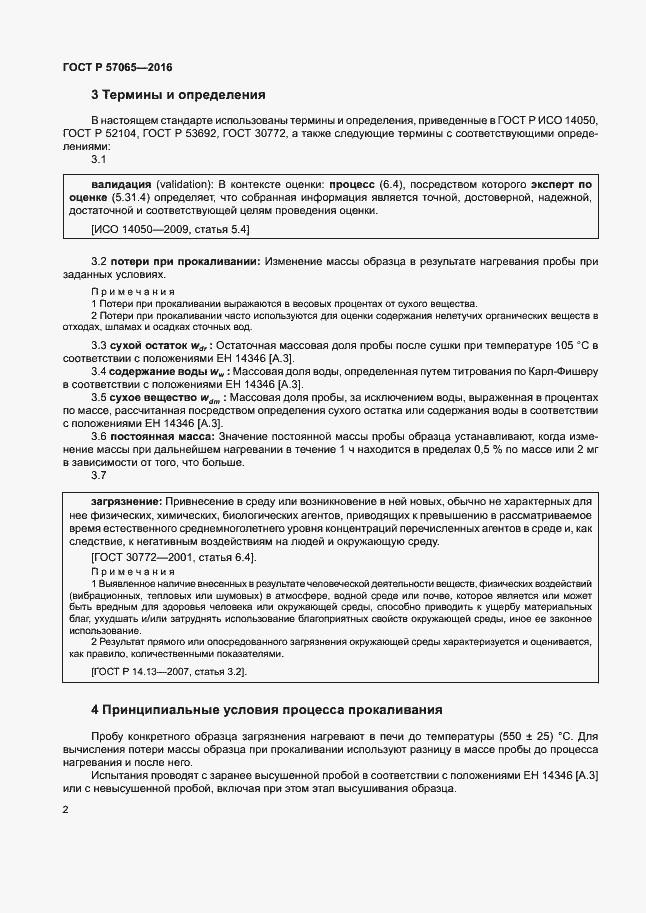 ГОСТ Р 57065-2016. Страница 6
