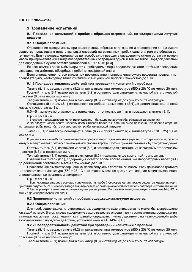 ГОСТ Р 57065-2016. Страница 8