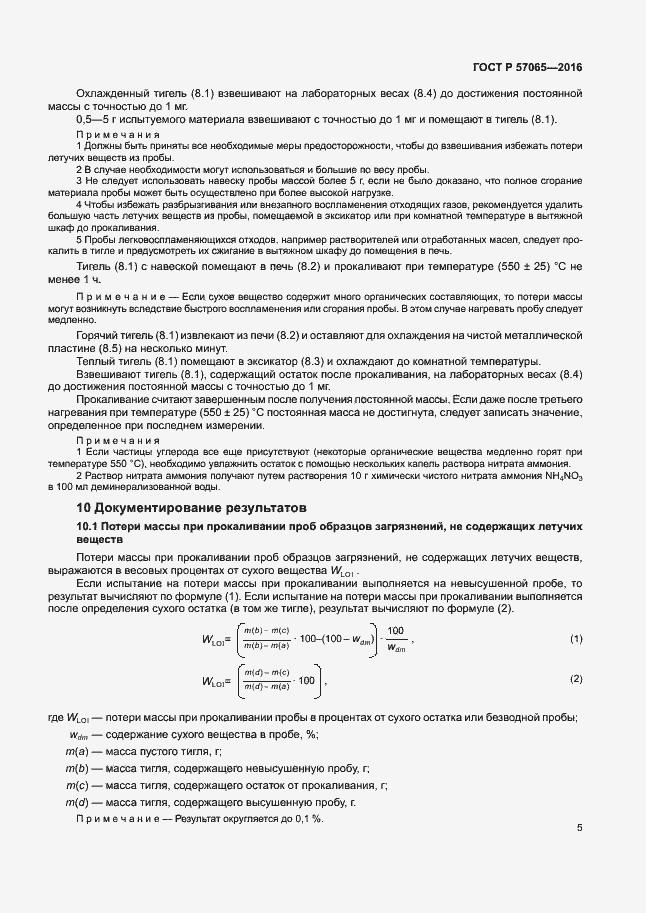 ГОСТ Р 57065-2016. Страница 9