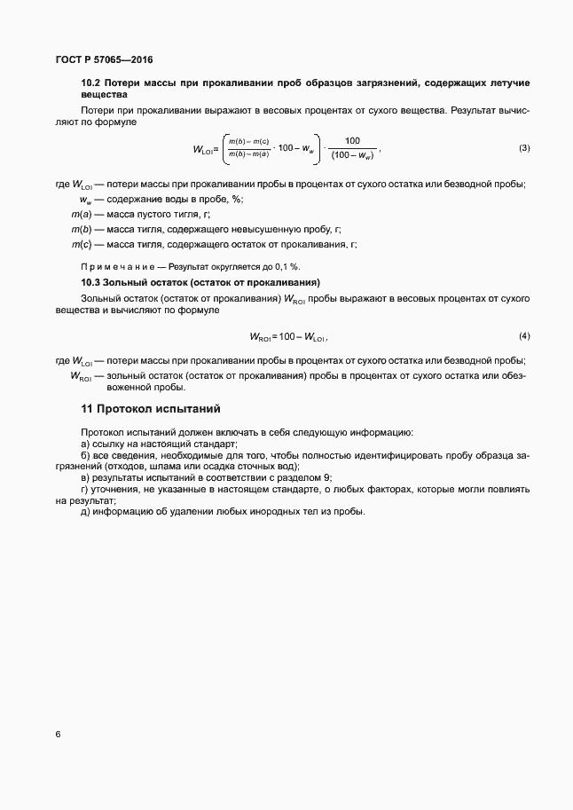 ГОСТ Р 57065-2016. Страница 10