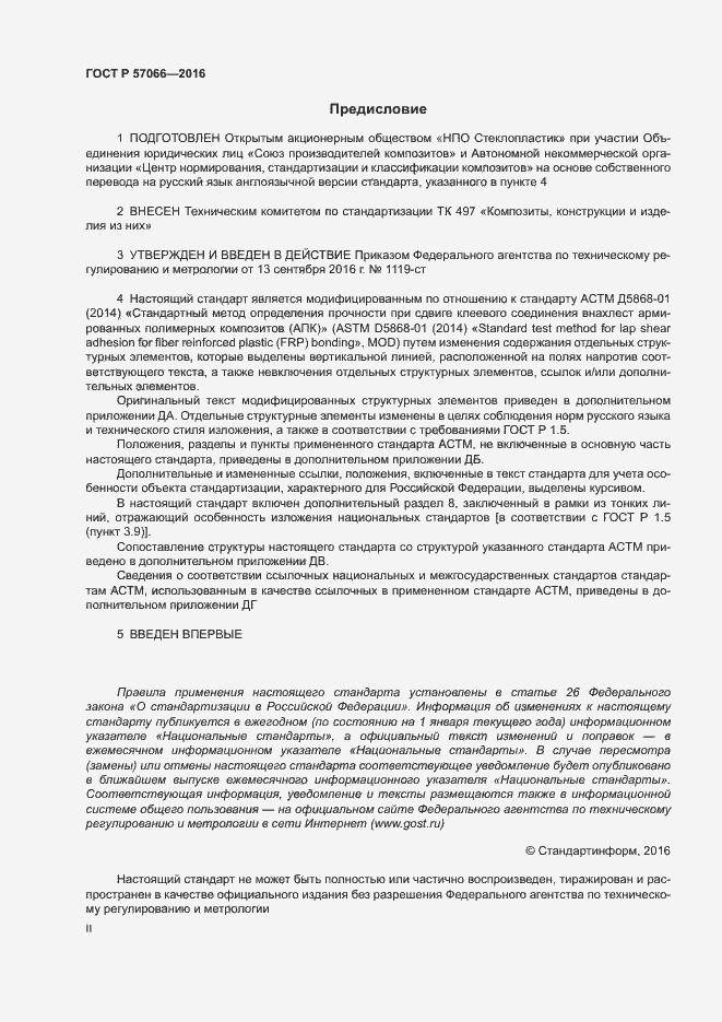 ГОСТ Р 57066-2016. Страница 2