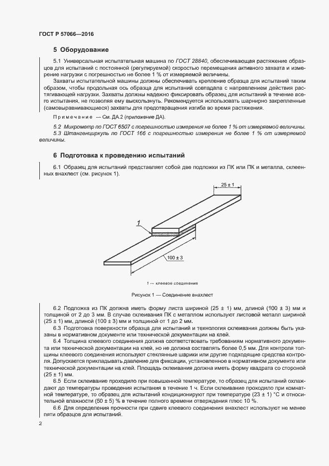 ГОСТ Р 57066-2016. Страница 5