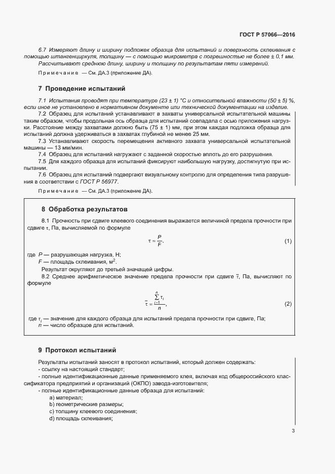ГОСТ Р 57066-2016. Страница 6