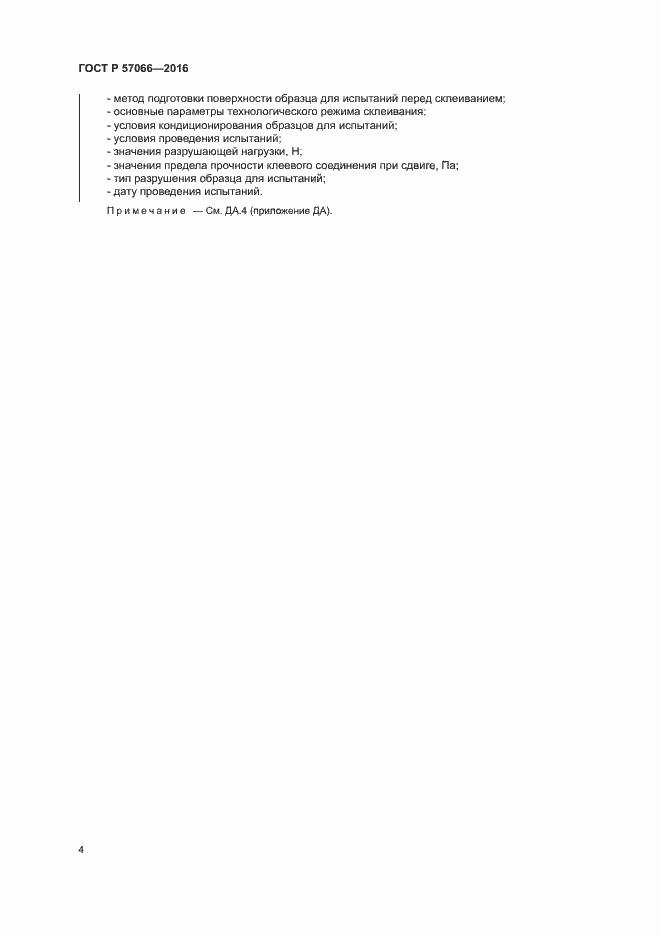 ГОСТ Р 57066-2016. Страница 7