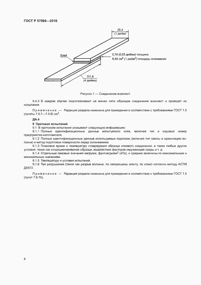 ГОСТ Р 57066-2016. Страница 9