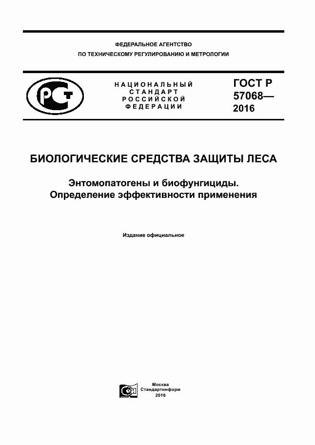 ГОСТ Р 57068-2016. Страница 1