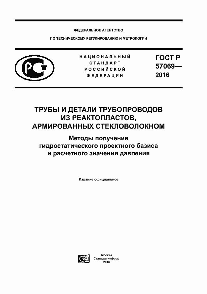 ГОСТ Р 57069-2016. Страница 1