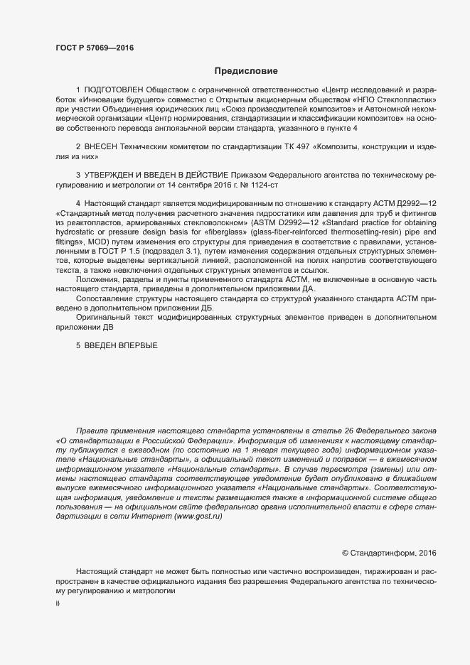 ГОСТ Р 57069-2016. Страница 2