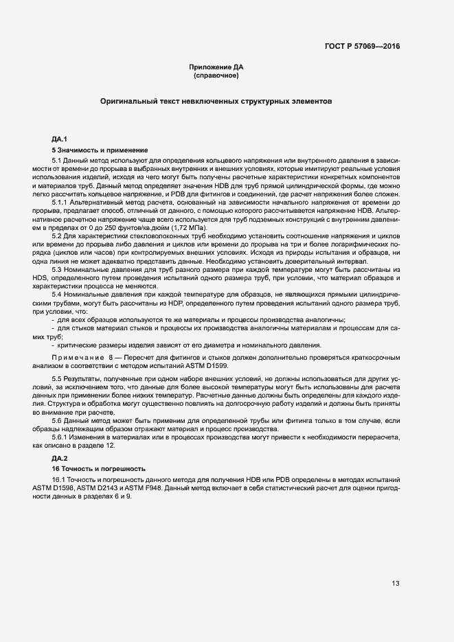 ГОСТ Р 57069-2016. Страница 16