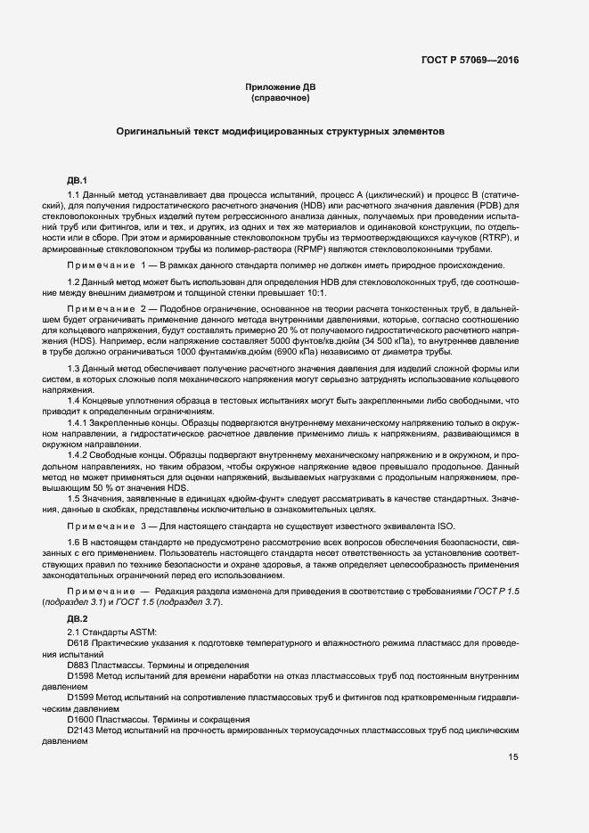 ГОСТ Р 57069-2016. Страница 18