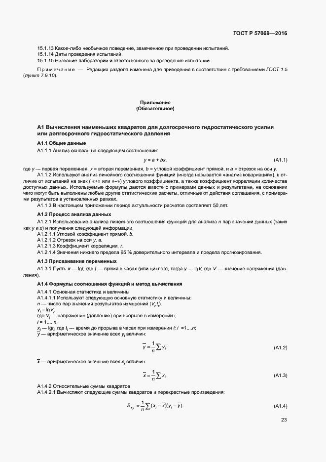 ГОСТ Р 57069-2016. Страница 26