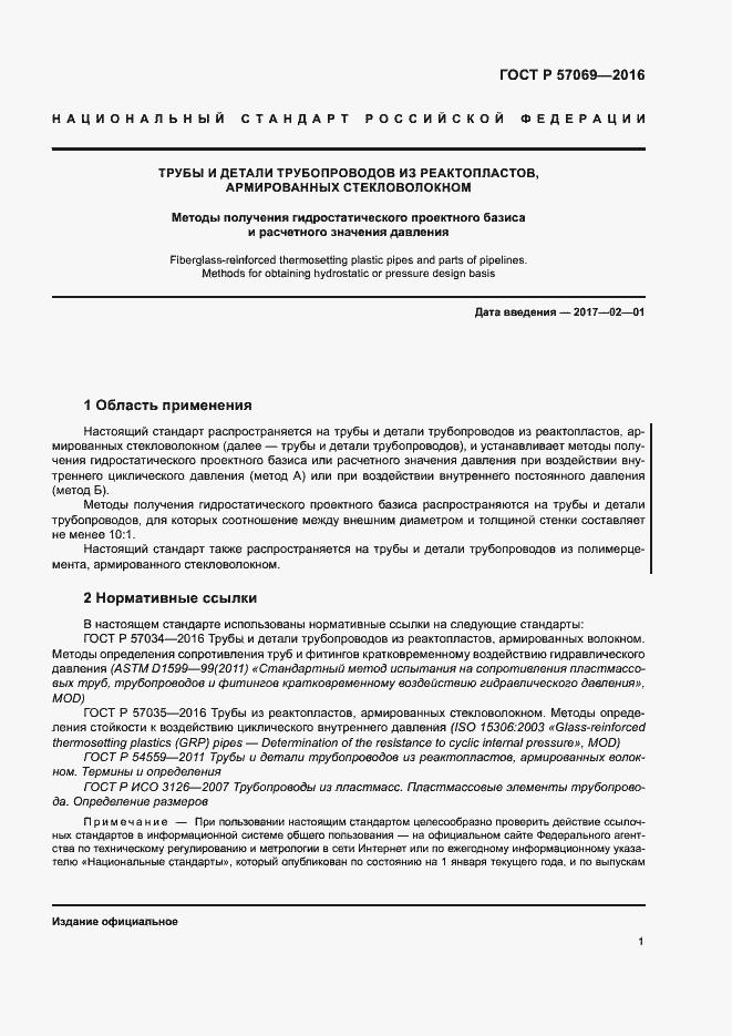 ГОСТ Р 57069-2016. Страница 4