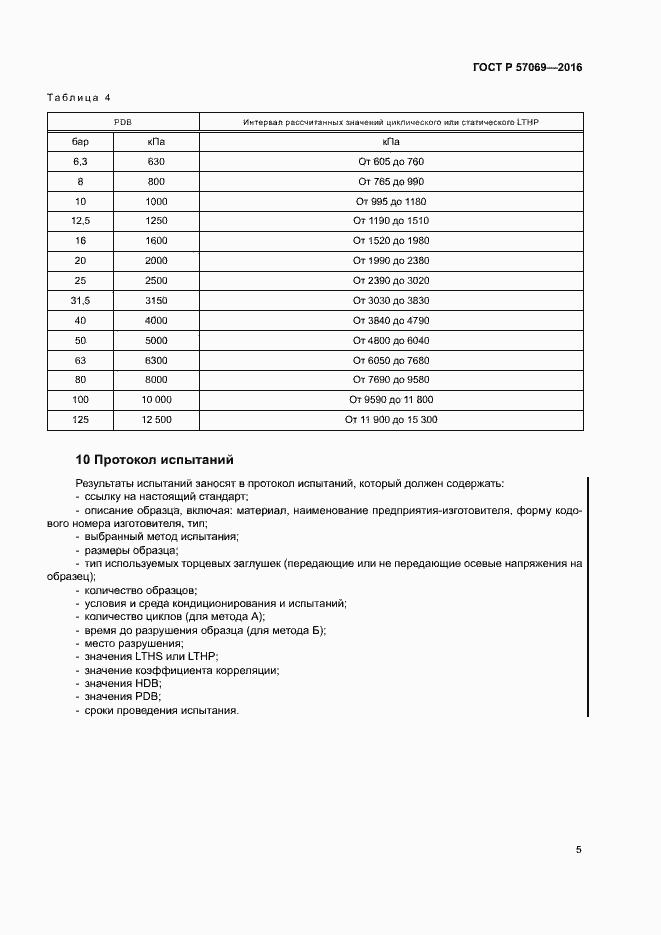 ГОСТ Р 57069-2016. Страница 8