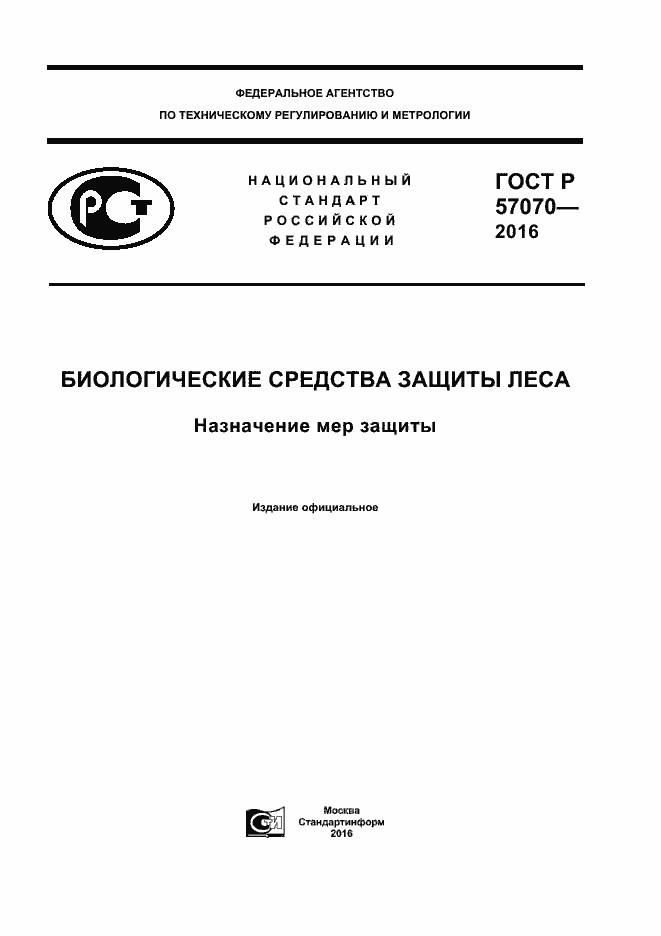 ГОСТ Р 57070-2016. Страница 1