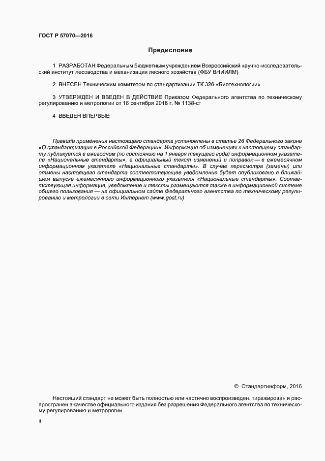 ГОСТ Р 57070-2016. Страница 2
