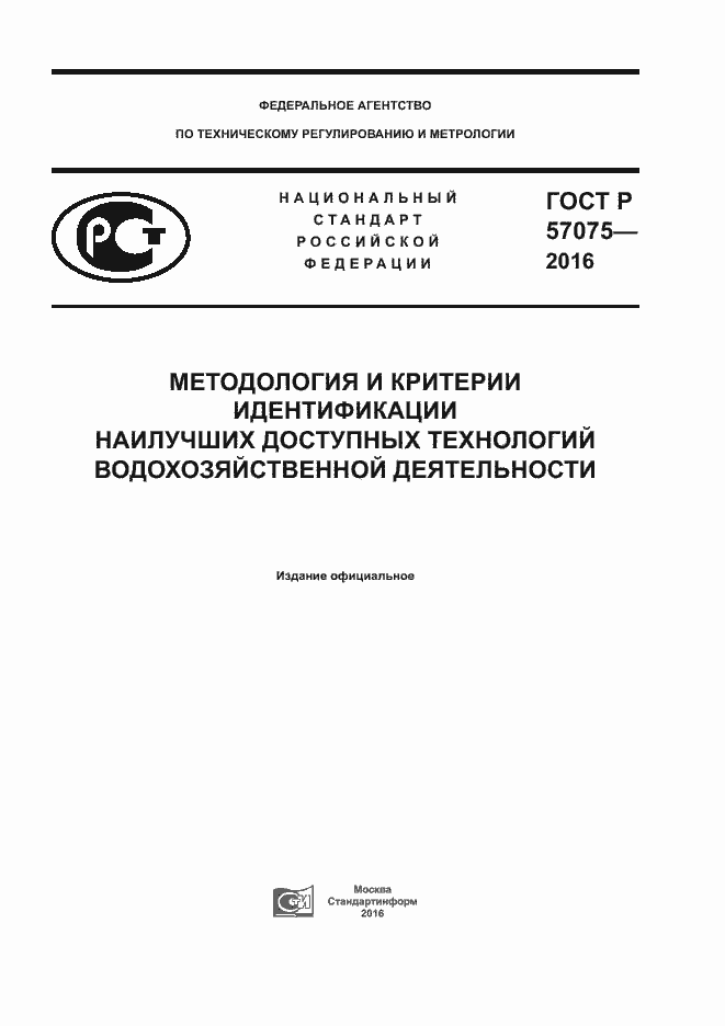 ГОСТ Р 57075-2016. Страница 1