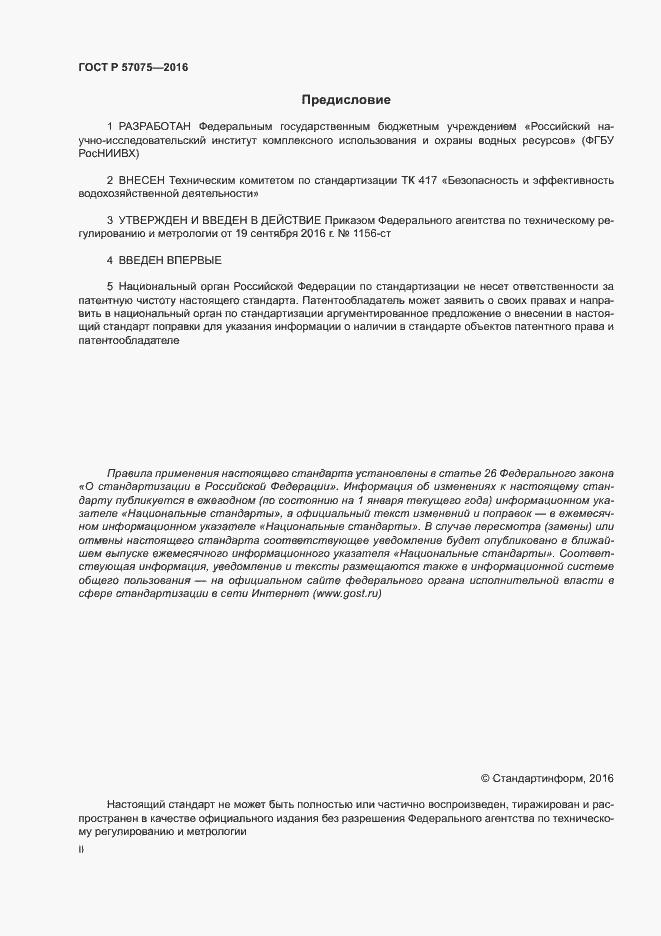 ГОСТ Р 57075-2016. Страница 2