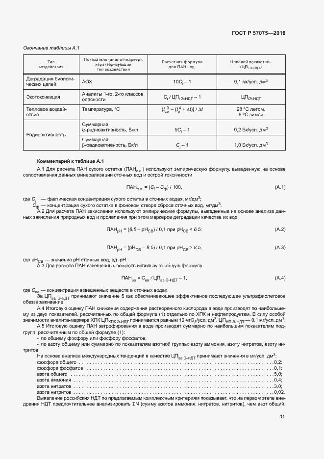 ГОСТ Р 57075-2016. Страница 15