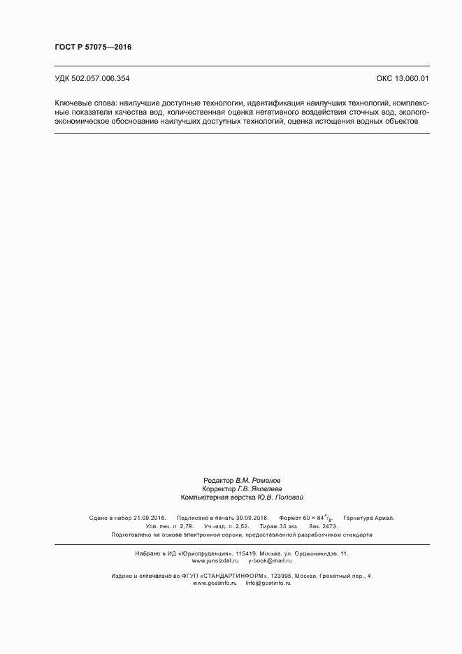 ГОСТ Р 57075-2016. Страница 24