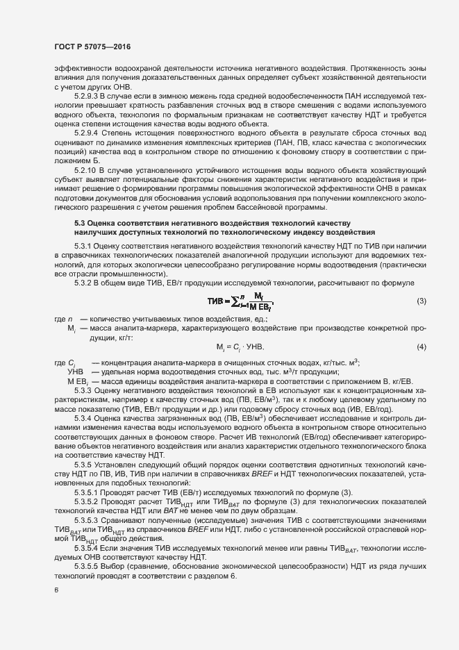 ГОСТ Р 57075-2016. Страница 10