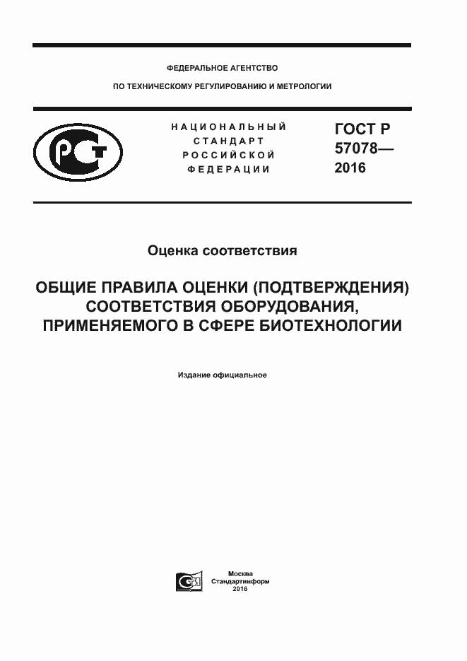 ГОСТ Р 57078-2016. Страница 1
