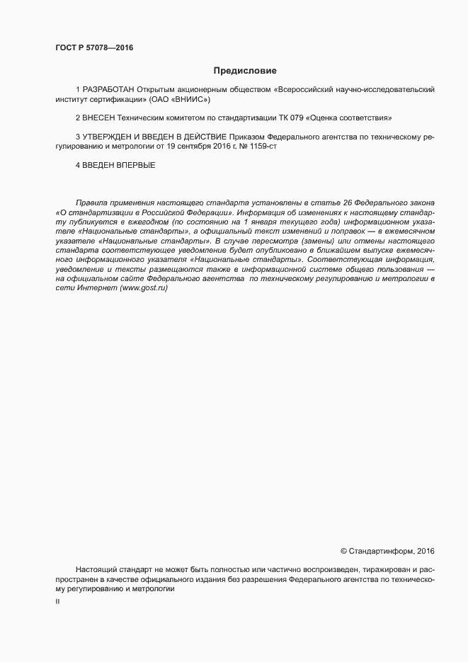 ГОСТ Р 57078-2016. Страница 2