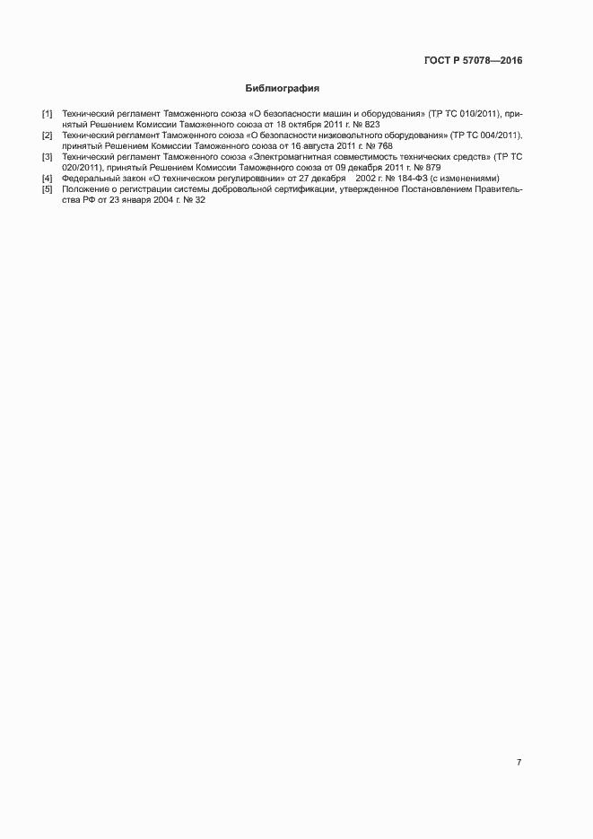 ГОСТ Р 57078-2016. Страница 11