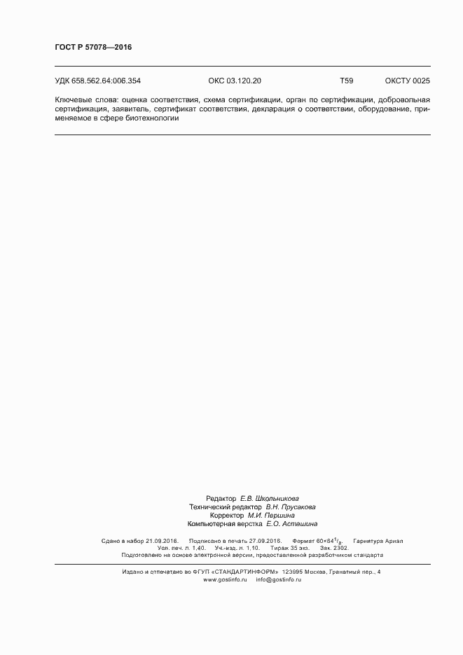 ГОСТ Р 57078-2016. Страница 12