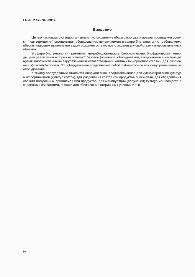 ГОСТ Р 57078-2016. Страница 4
