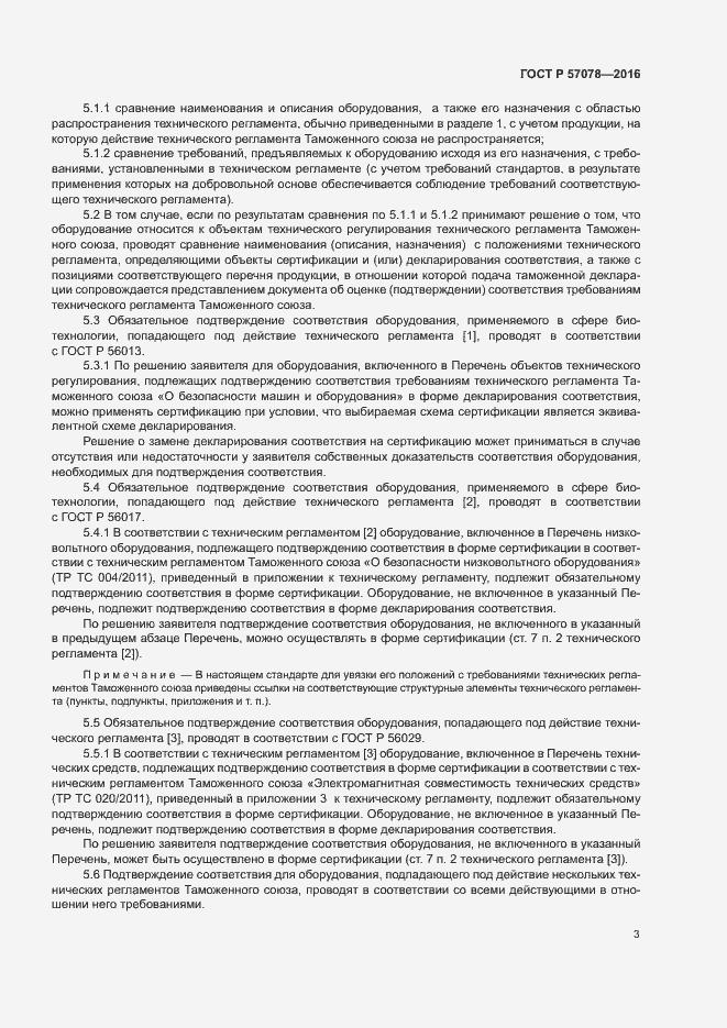 ГОСТ Р 57078-2016. Страница 7
