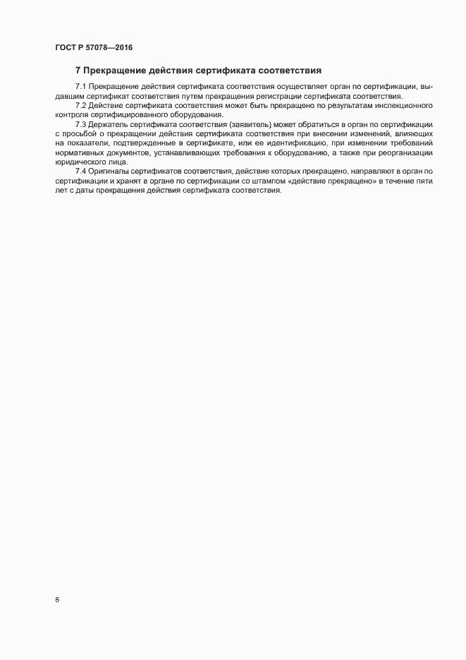 ГОСТ Р 57078-2016. Страница 10