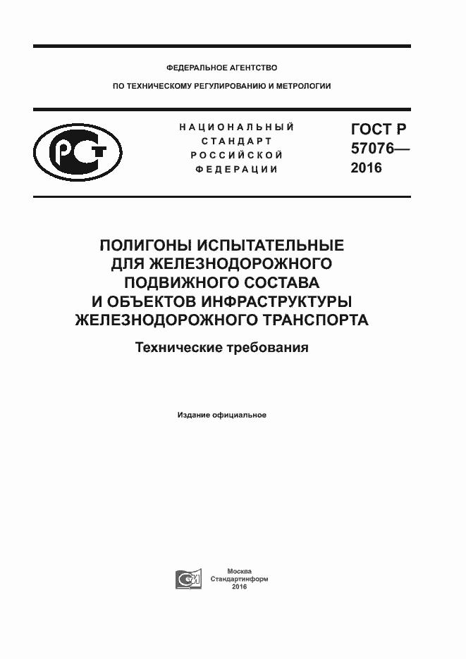 ГОСТ Р 57076-2016. Страница 1