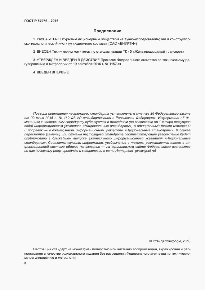 ГОСТ Р 57076-2016. Страница 2
