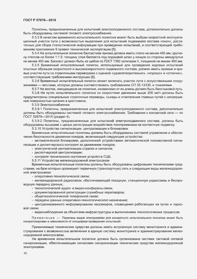 ГОСТ Р 57076-2016. Страница 14