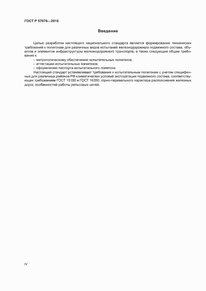 ГОСТ Р 57076-2016. Страница 4