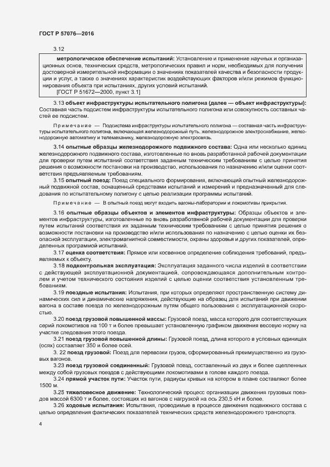 ГОСТ Р 57076-2016. Страница 8