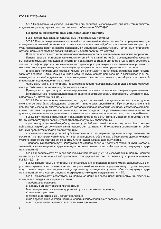 ГОСТ Р 57076-2016. Страница 10