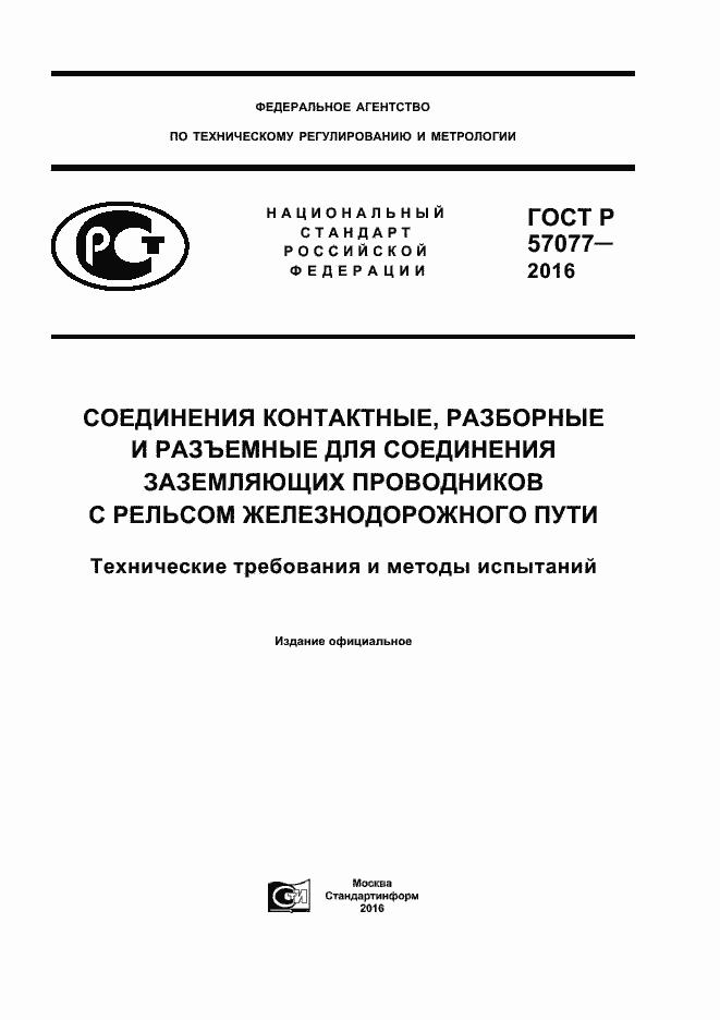 ГОСТ Р 57077-2016. Страница 1