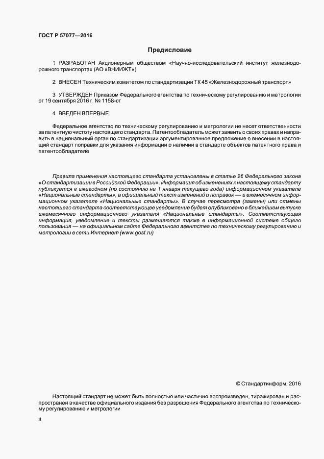 ГОСТ Р 57077-2016. Страница 2