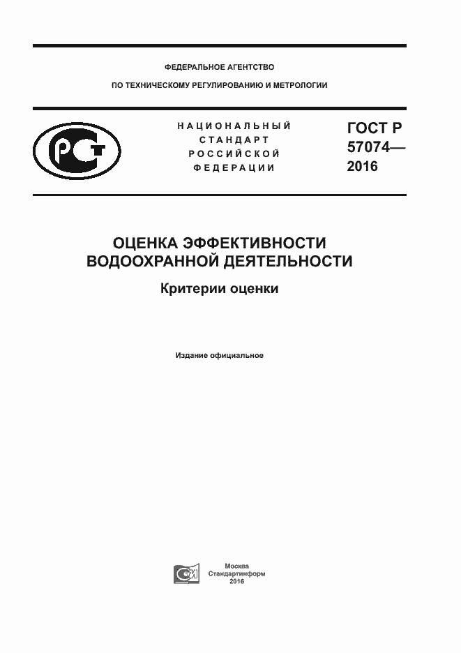 ГОСТ Р 57074-2016. Страница 1