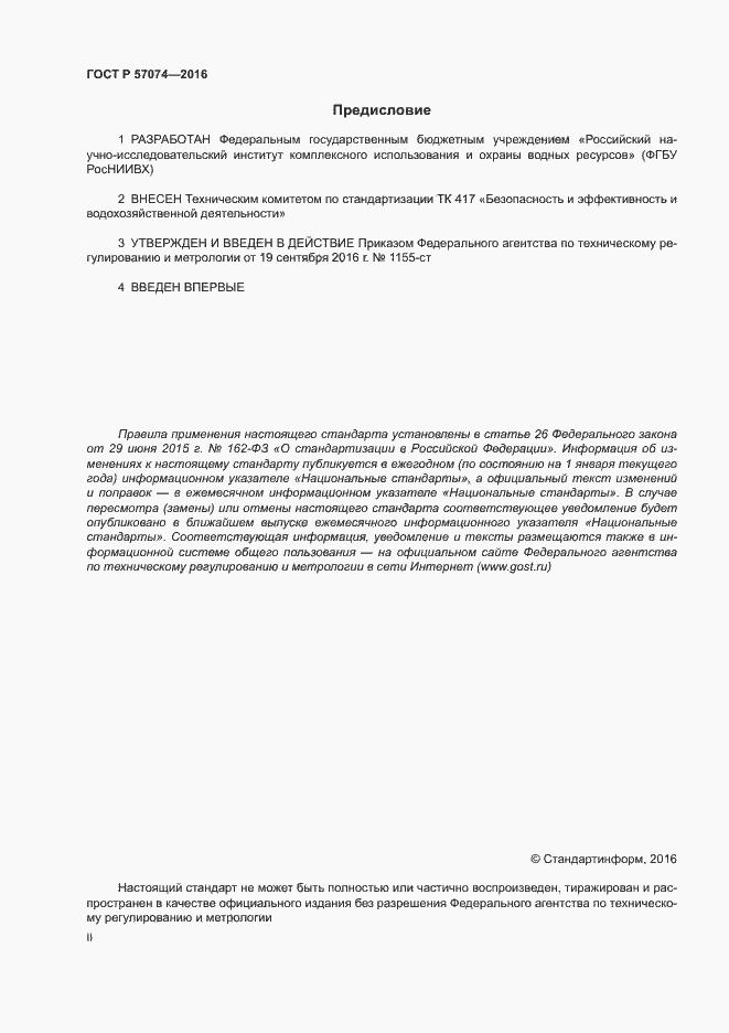ГОСТ Р 57074-2016. Страница 2