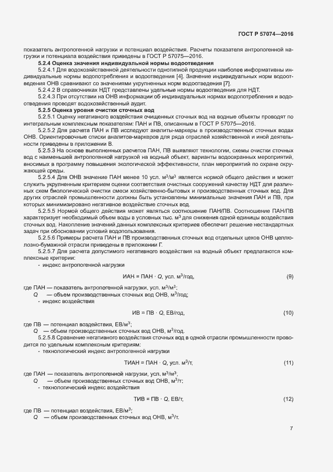 ГОСТ Р 57074-2016. Страница 11