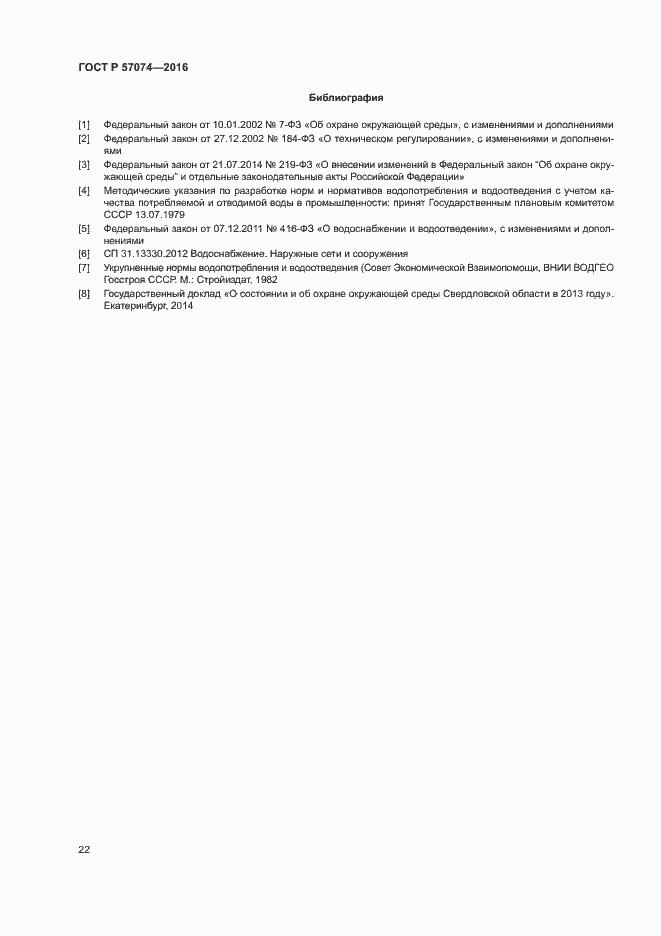 ГОСТ Р 57074-2016. Страница 26