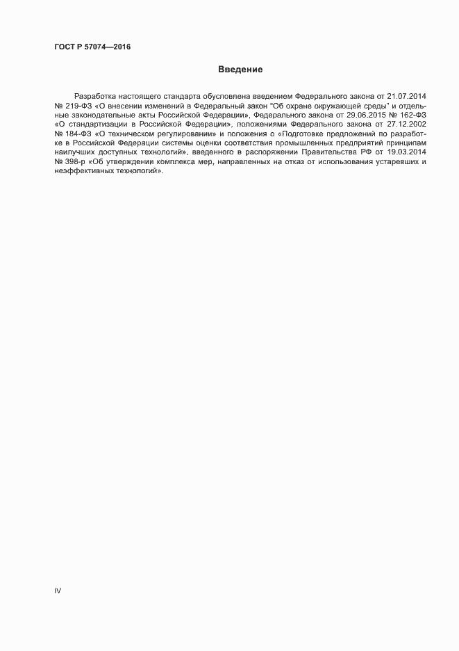 ГОСТ Р 57074-2016. Страница 4