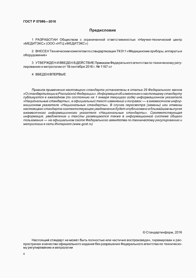 ГОСТ Р 57086-2016. Страница 2