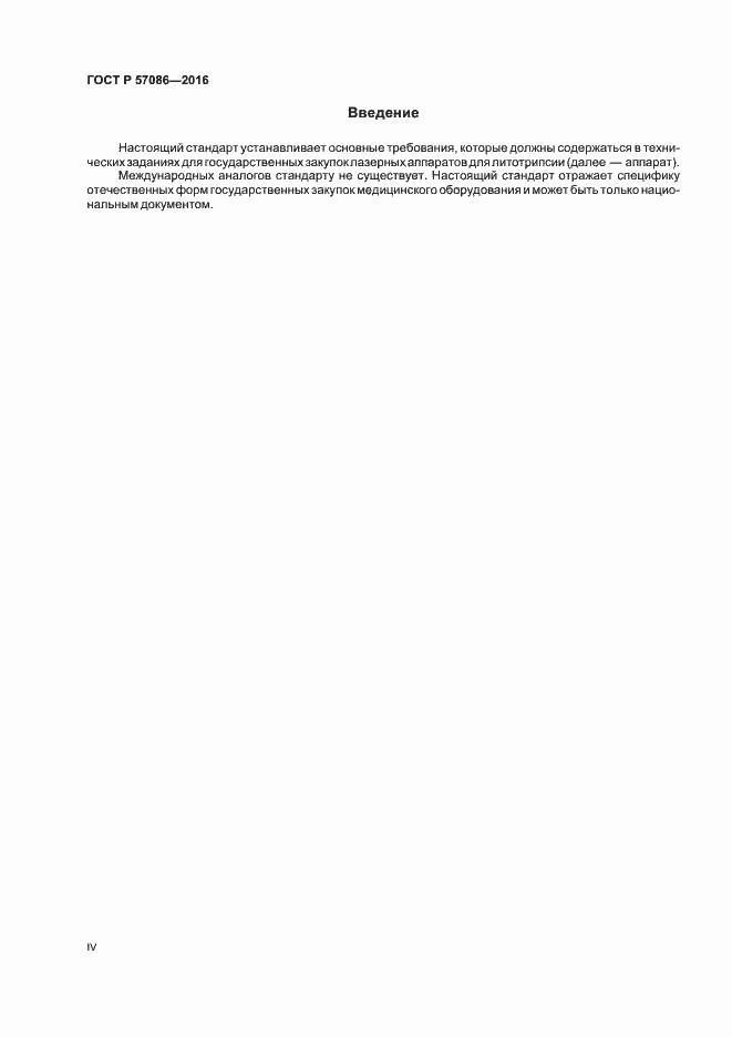 ГОСТ Р 57086-2016. Страница 4